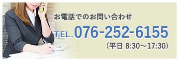 お電話でのお問い合わせ TEL.076-252-6155 (平日 00:00~00:00)