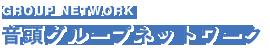 GROUP NETWORK 音頭グループネットワーク