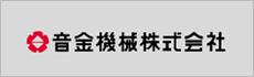 音金機械株式会社