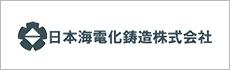日本海電化鋳造株式会社