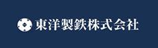 東洋製鉄株式会社