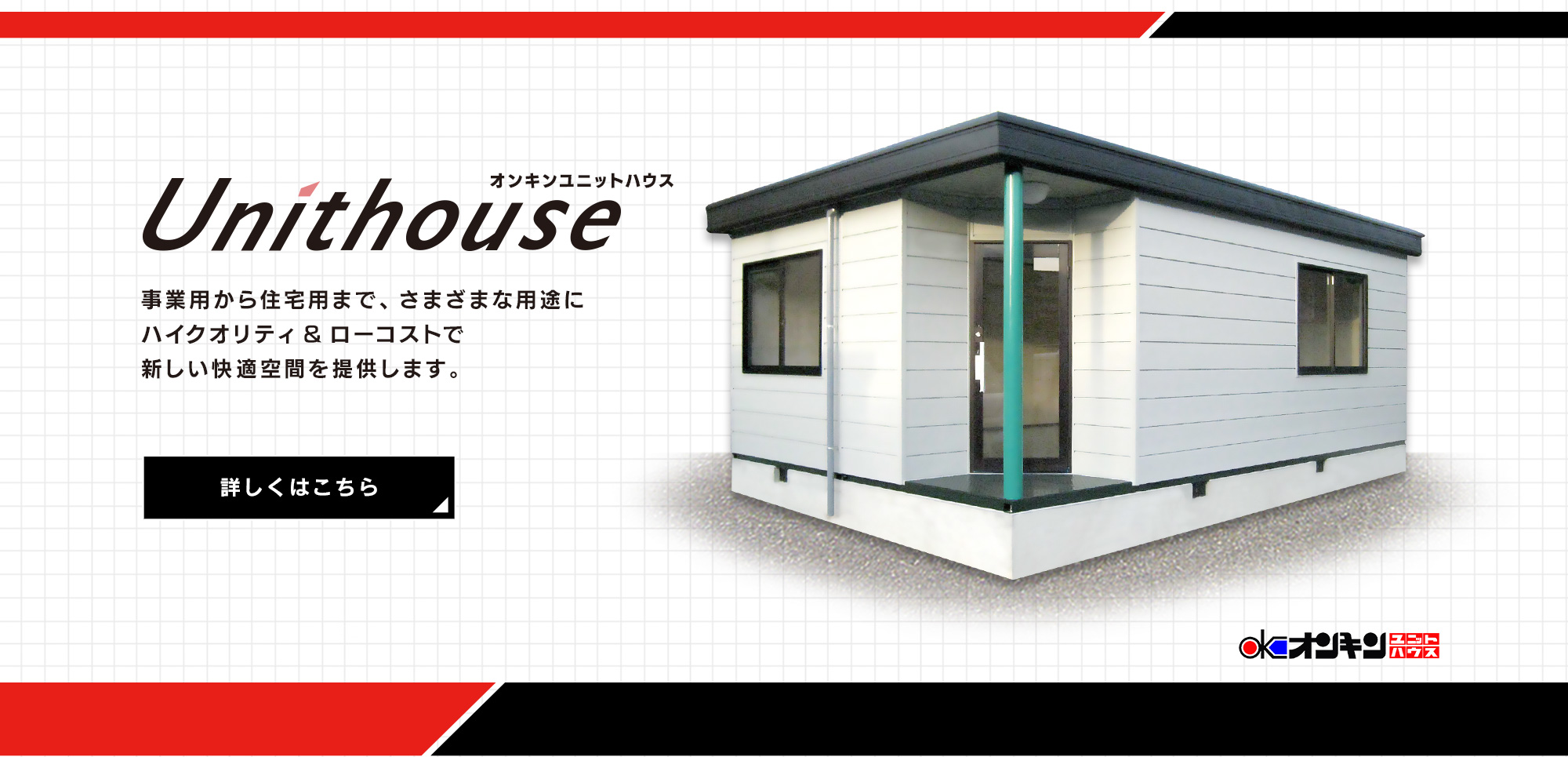 Unithouse ユニット建築 Preafabricated construction プレハブ建築