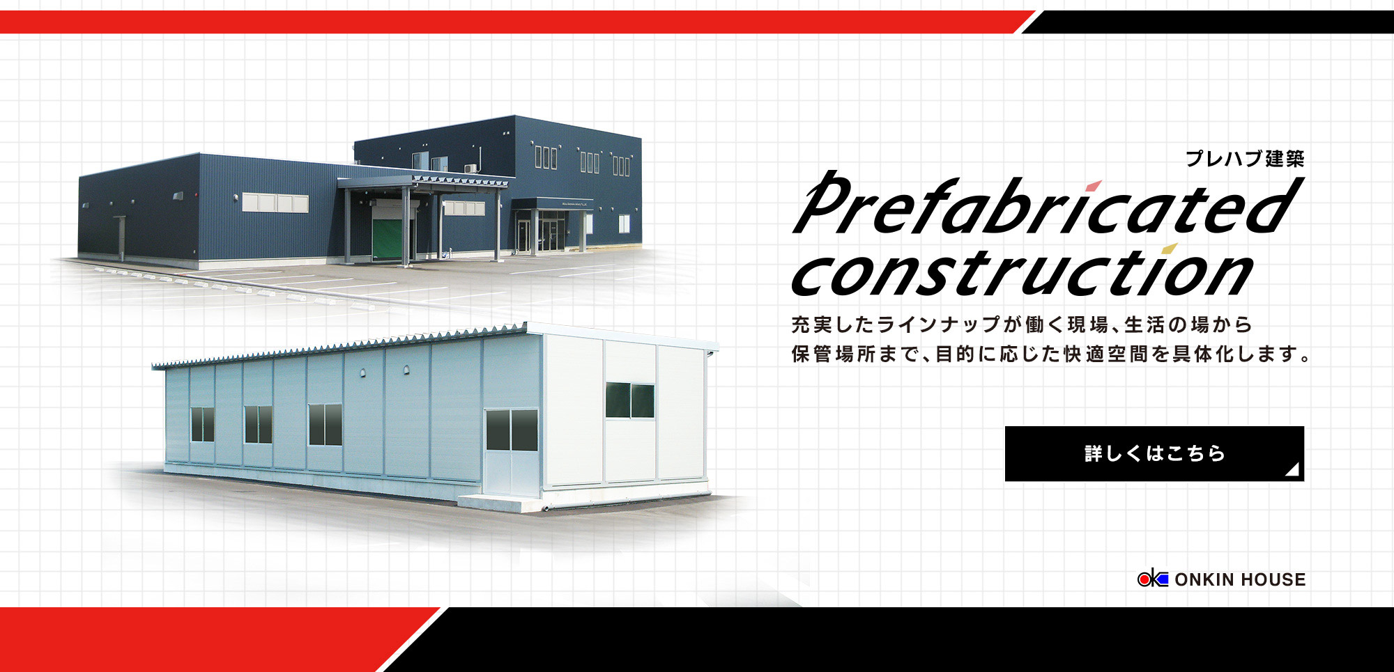 Preafabricated construction オンキンハウス プレハブ建築 詳しくはこちら